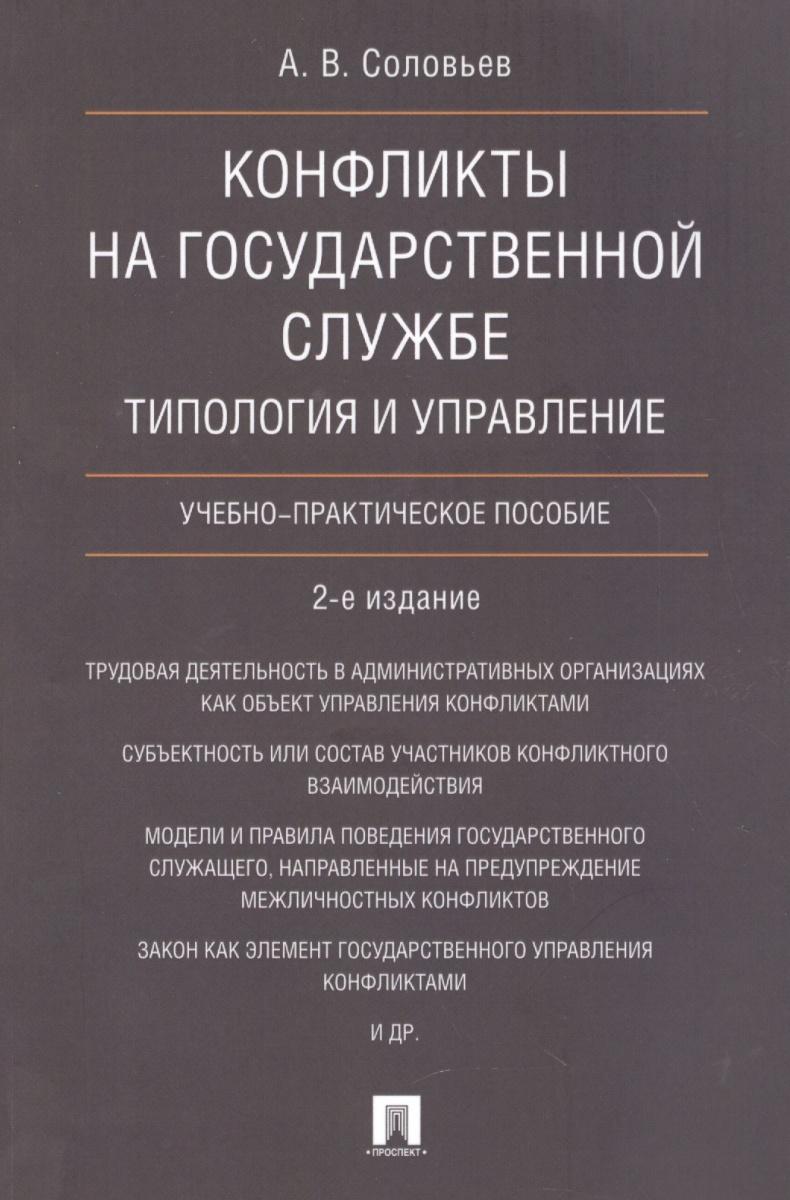 Конфликты на государственной службе. Типология и управление. Учебно - практическое пособие 2-е издание
