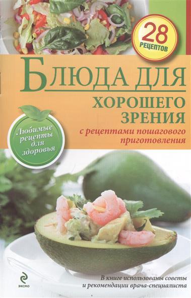 Блюда для хорошего зрения. С рецептами пошагового приготовления. 28 рецептов