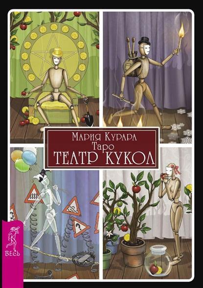 Курара М. Таро Театр кукол курара мария таро театр кукол брошюра 80 карт 3037 isbn 978 5 9573 3037 0