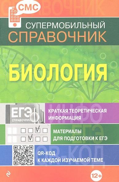 Биология. Краткая теоретическая информация. Материалы для подготовки к ЕГЭ. QR-код к каждой изучаемой теме