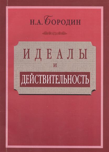 Идеалы и действительность. Сорок лет жизни и работы рядового русского интеллигента (1879-1919)
