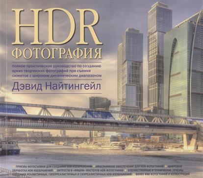 Найтингейл Д. HDR фотография. Полное практическое руководство по созданию ярких творческих фотографий присъемке сюжетов с широким динамическим диапазоном коллинсон д кирпичная кладка полное руководство