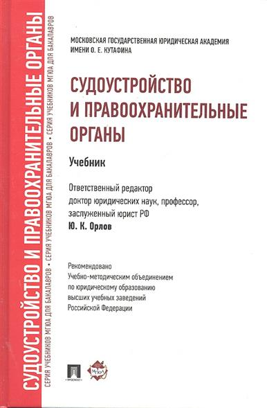 Судоустройство и правоохранительные органы Учебник