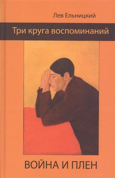 Ельницкий Л. Три круга воспоминаний. Война и плен
