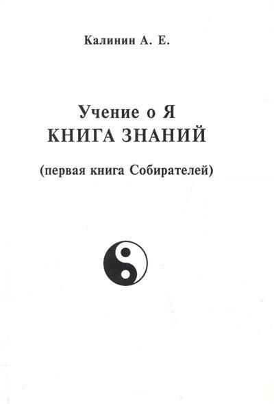 Учение о Я Книга знаний