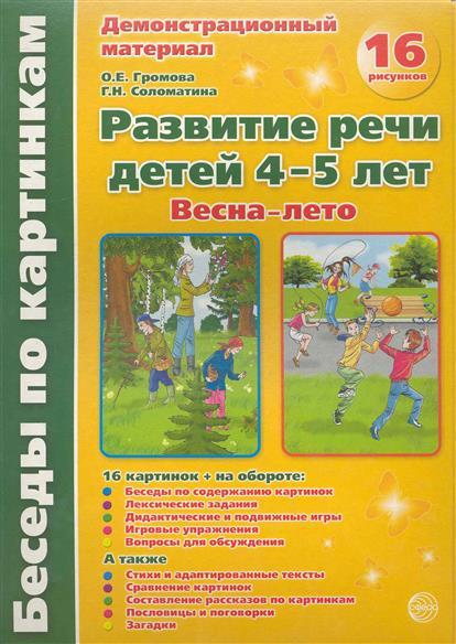 Весна-лето Развитие речи дет. 4-5 л. Демонстр. мат.