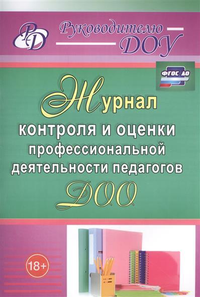 Гладышева Н., Бойко А. Журнал контроля и оценки профессиональной деятельности педагогов ДОО
