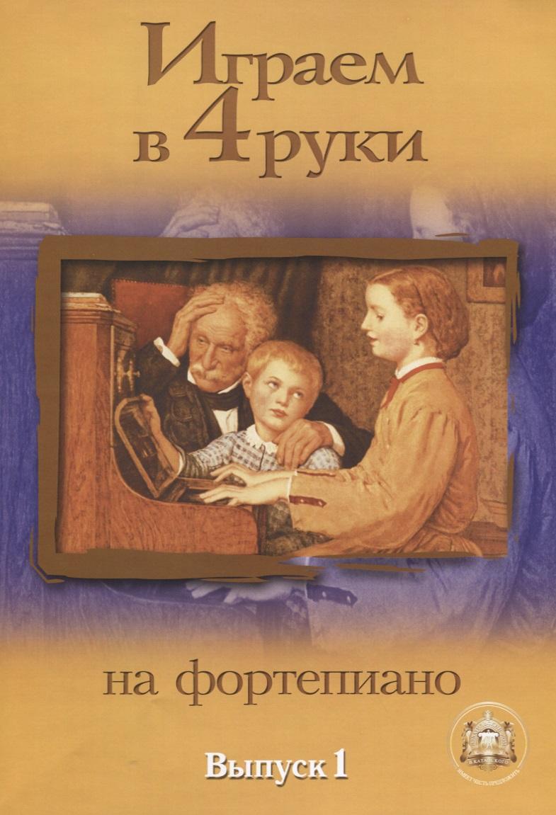 Катанский В. Играем в 4 руки на фортепиано. Выпуск 1 катанский а играем в 4 руки на фортепиано выпуск 2
