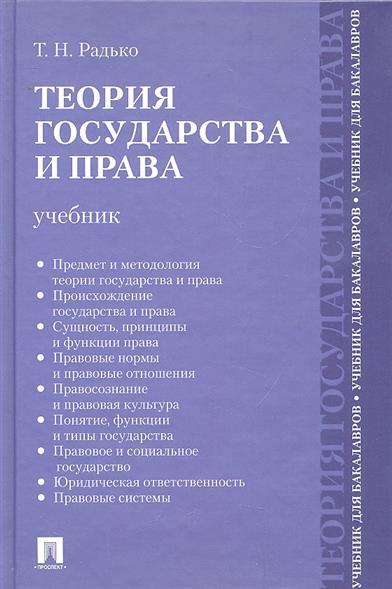 Теория государства и права Учебник для бакалавров