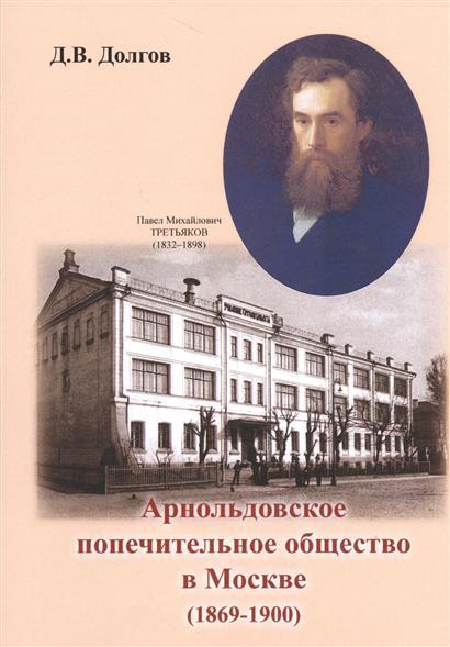 Арнольдовское попечительное общество в Москве (1869-1900)