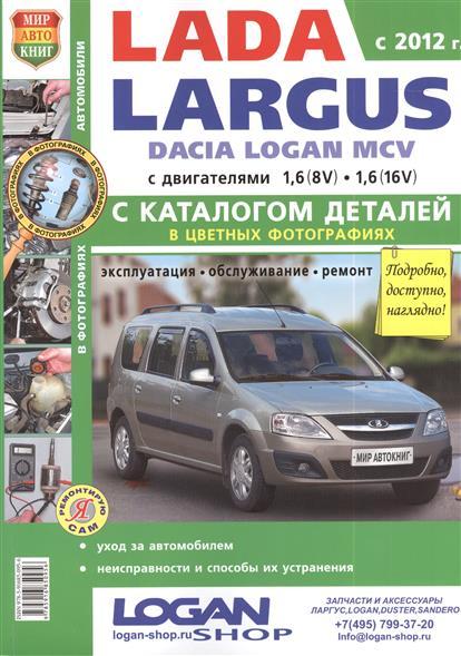 Солдатов Р., Шорохов А. (ред.) Lada Largus Dacia Logan MCV c 2012 года с двигателями 1,6 (8-кл) и 1,6 (16-кл) + каталог запасных частей. Эксплуатация. Обслуживание. Ремонт
