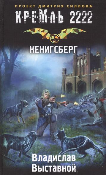 Выставной В. Кремль 2222. Кенигсберг выставной в кремль 2222 кенигсберг