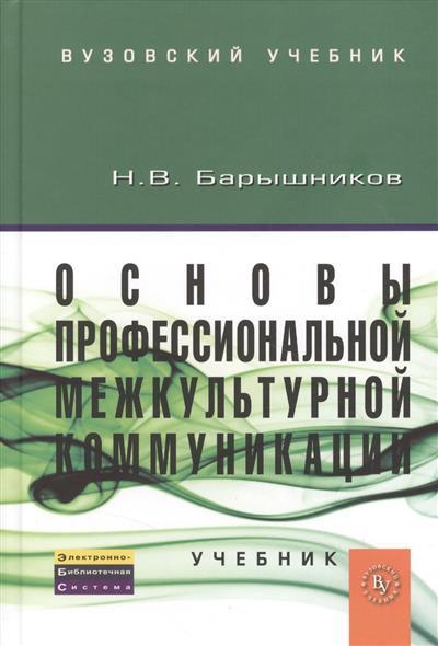 Основы профессиональной межкультурной коммуникации Учебник