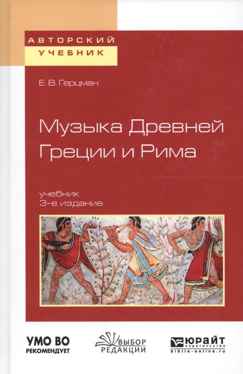 Музыка Древней Греции и Рима. Учебник для вузов