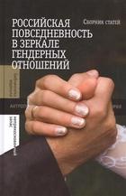 Российская повседневность в зеркале гендерных отношений. Сборник статей