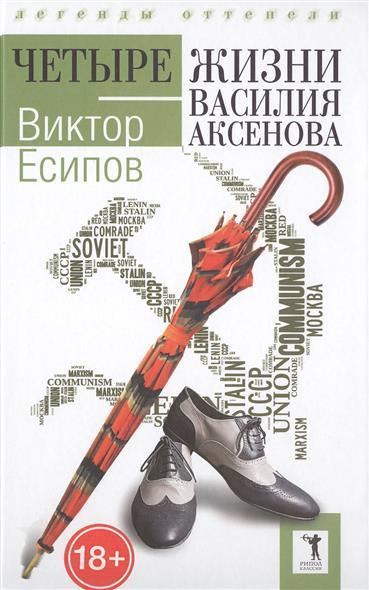 все цены на Есипов В. Четыре жизни Василия Аксенова онлайн