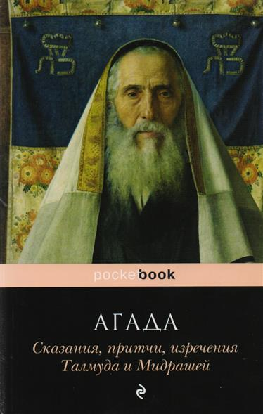 Яновская М. (ред.) Агада. Сказания, притчи, изречения Талмуда и Мидрашей