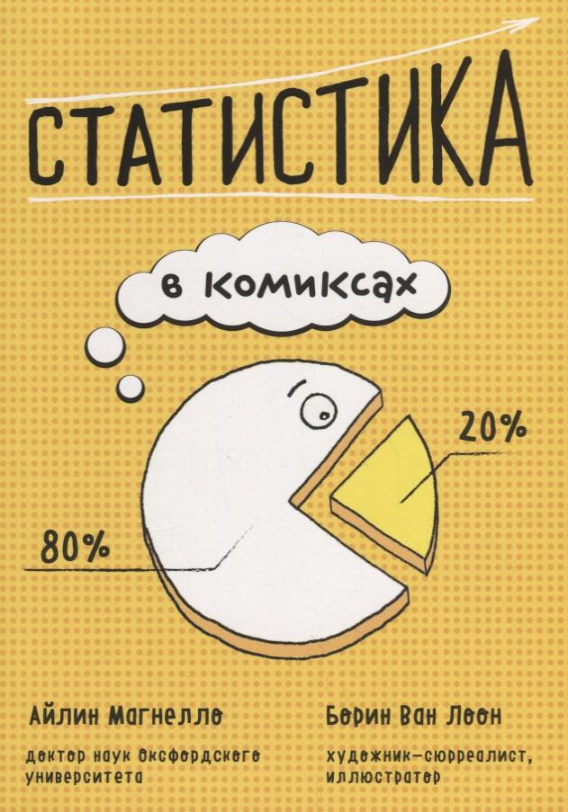 Статистика в комиксах