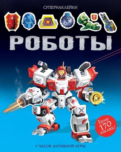 Тадхоул С. Супернаклейки Роботы. Более 170 наклеек! махаон герои наших дней супернаклейки