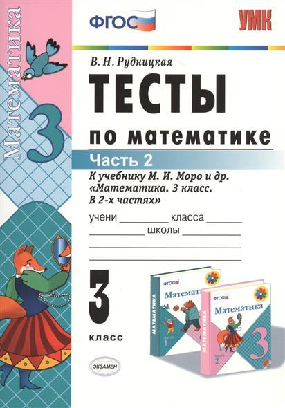 Рудницкая В.: Тесты по математике. 3 класс. Часть 2. К учебнику М. И. Моро и др.