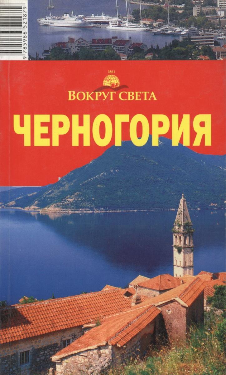 Макарычева В., Ларионова Ю., Солодовникова Е. Путеводитель Черногория