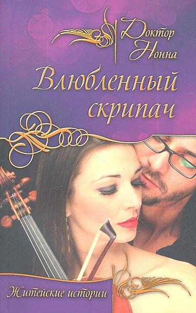 Доктор Нонна Влюбленный скрипач