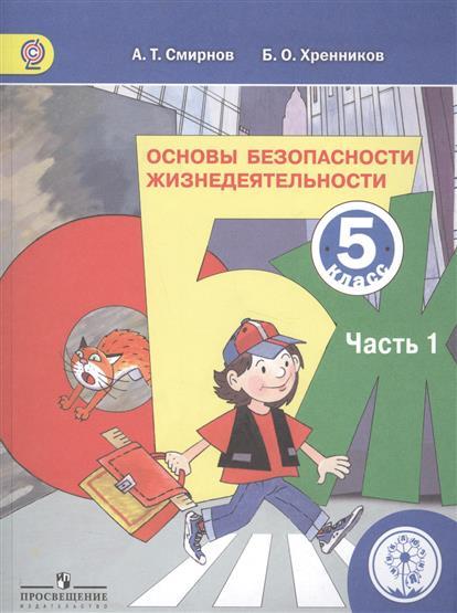 Основы безопасности жизнедеятельности. 5 класс. В 3-х частях. Часть 1. Учебник