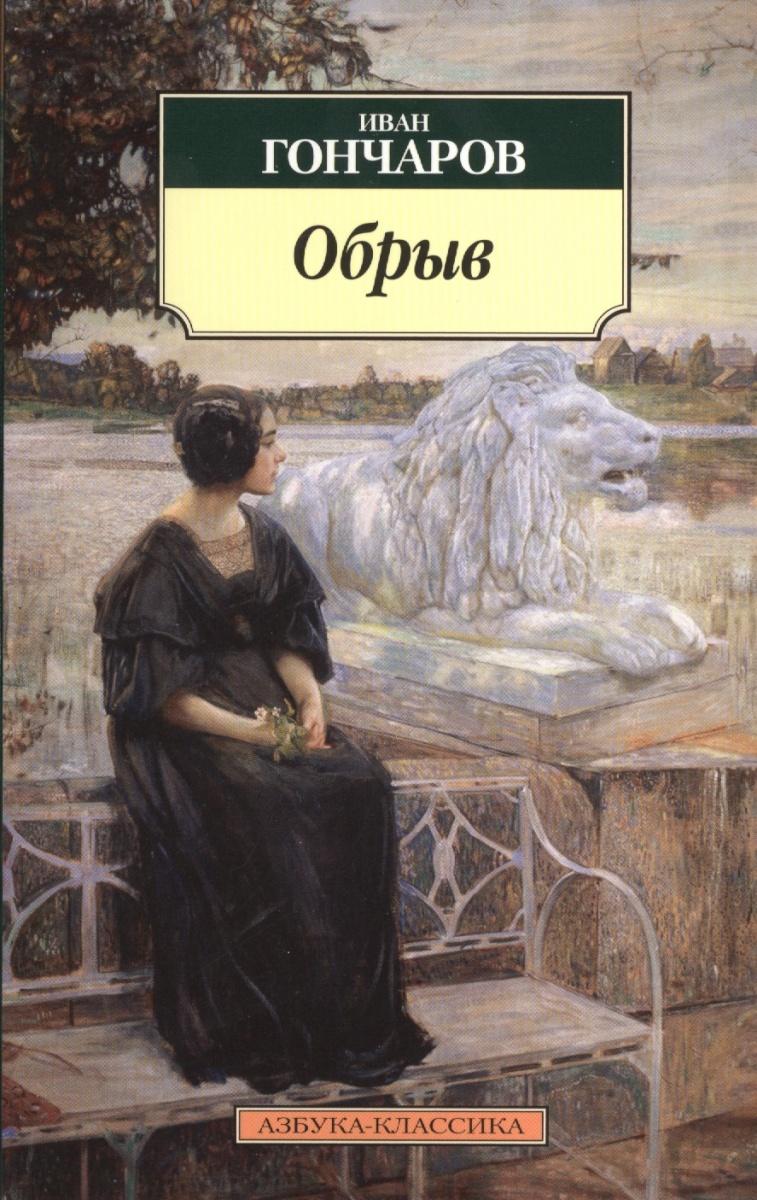 Гончаров И. Обрыв. Роман