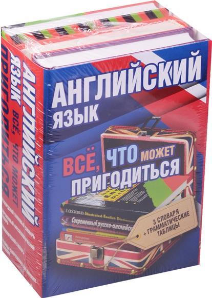 Английский язык. Все, что может пригодиться (3 словаря + грамматические таблицы) (комплект из 4-х книг) heavy duty 1 4 pneumatic tool high quality air ratchet wrench pneumatic spanner tools air wrench sliver