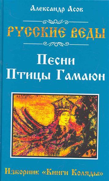 Русские веды Песни Птицы Гамаюн