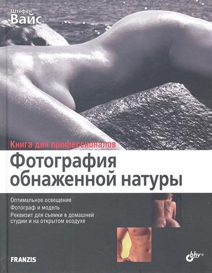 Фотография обнаженной натуры. 371 иллюстрация
