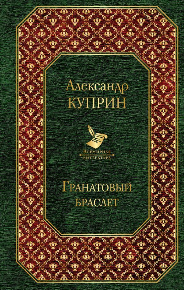 Куприн А. Гранатовый браслет ISBN: 9785040885398 а и куприн резеда