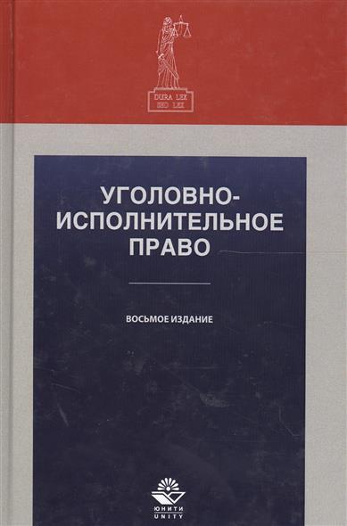 Уголовно-исполнительное право. Учебное пособие. 8 издание