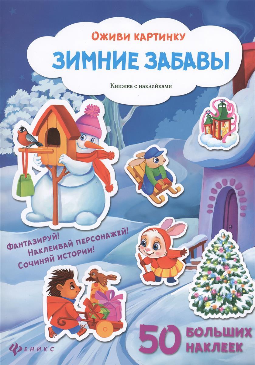 Зимние забавы. Книжка с наклейками ISBN: 9785222277485 зимние забавы раскраска