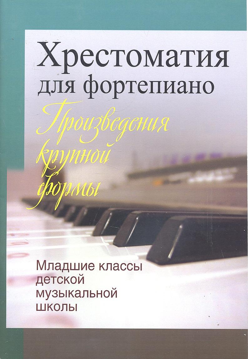 Жукова Л. (сост.) Хрестоматия для фортепиано Младшие классы ДМШ