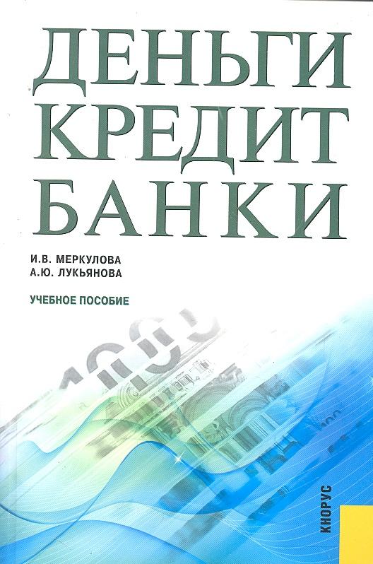 Меркулова И., Лукьянова А. Деньги кредит банки Учебное пособие
