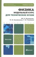 Физика Модульный курс для технич. вузов