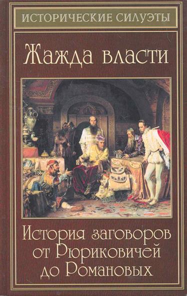Жажда власти История заговоров от Рюриковичей до Романовых