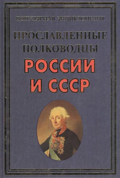 Вилков В., Пакалина Е. Прославленные полководцы России и СССР ISBN: 9785956709139