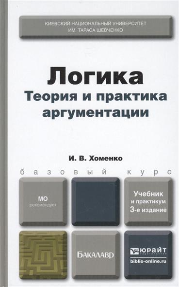 Логика. Теория и практика аргументации. Учебник для бакалавров. 2-е издание, переработанное и дополненное