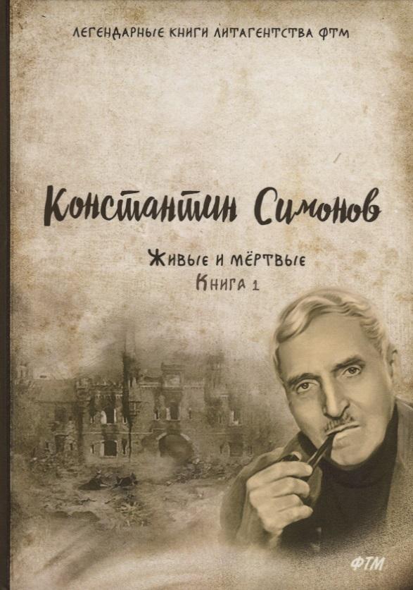 Симонов К. Живые и мертвые. Книга 1 victorinox 249095 1