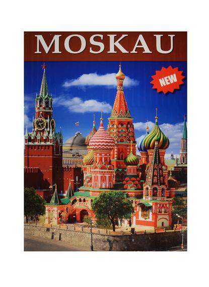 Moskau = Москва. Альбом на немецком языке (+ карта Москвы)