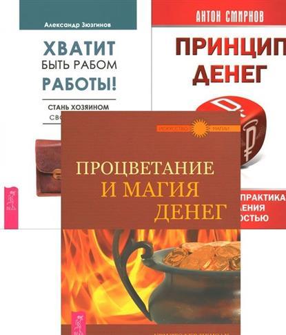Хватит быть рабом работы + Принцип денег + Процветание и магия денег (комплект из 3-х книг)