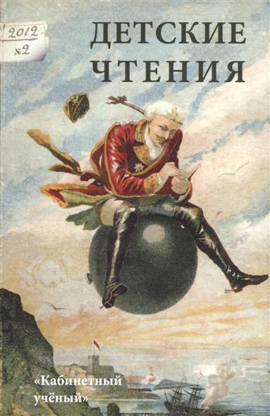 Еремеев Ф. (ред.) Детские чтения. 2012, № 2 (002) скейтборд justice 002 2012