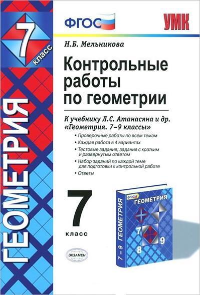 Контрольные работы по геометрии к учебнику Л.С. Атанасяна и др.