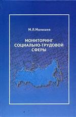 Малышев М. Мониторинг соц.-трудовой сферы рогожин м трудовой договор заключение изменение расторжение