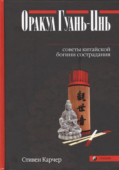 Оракул Гуань-Инь. Советы китайской богини сострадания