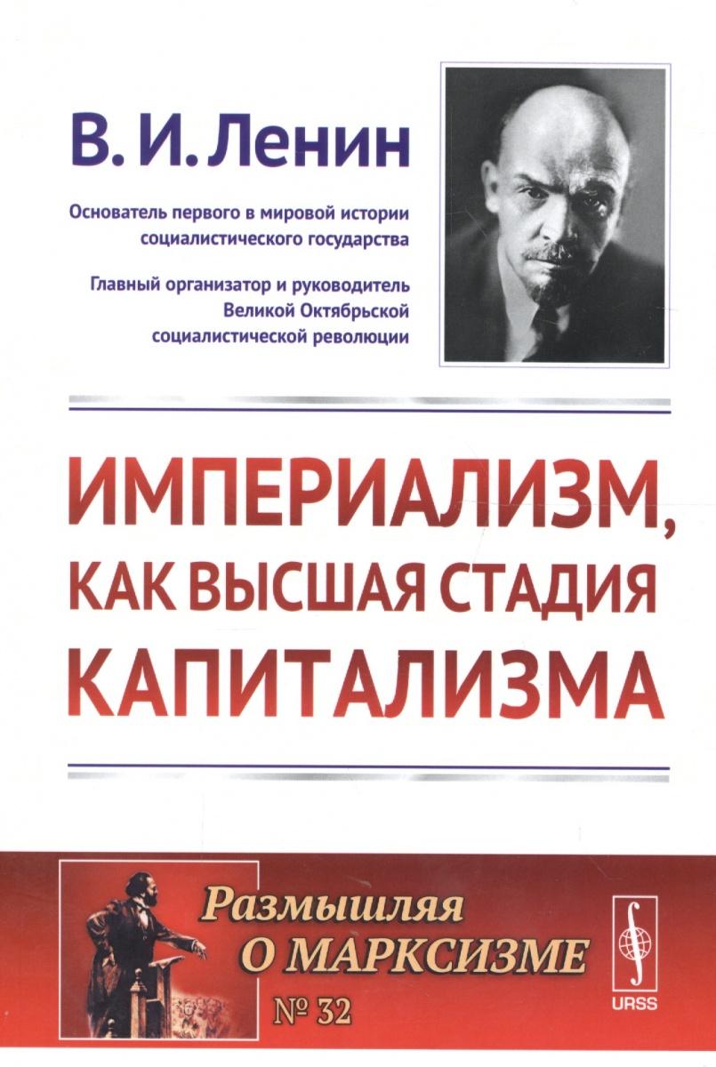 Ленин В. Империализм, как высшая стадия капитализма