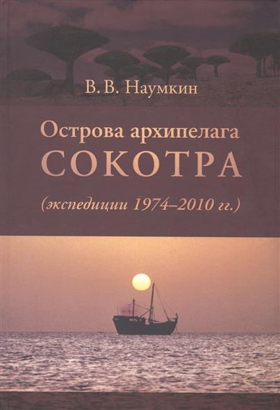 Острова архипелага Сокотра (экспедиция 1974-2010 гг.)