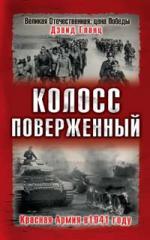 Колосс поверженный Красная Армия в 1941 году